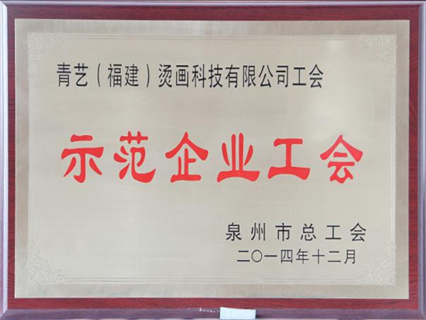 示范企业工会
