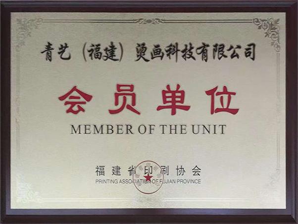 福建省印刷协会会员单位