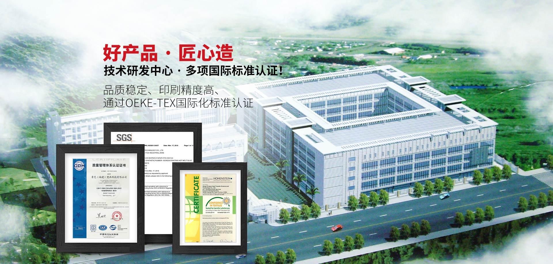 青艺烫画-技术研发中心 · 多项国际标准认证!