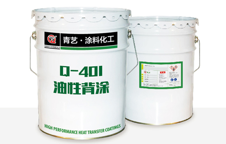 Q-401 油性背涂防粘剂