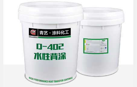 Q-402 水性背涂防粘剂