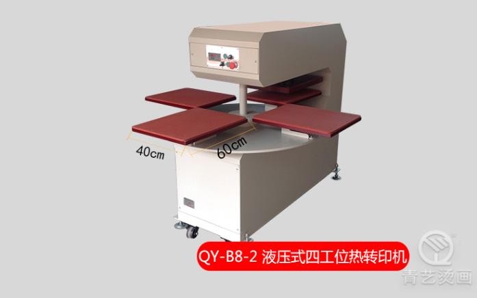 QY-B8-2 液压式四工位热转印机