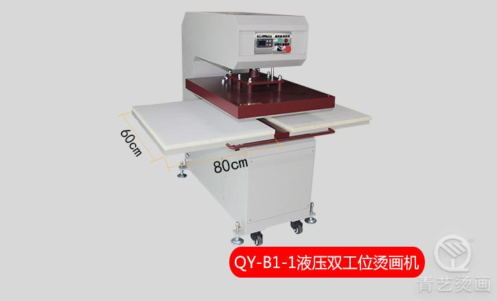 QY-B1-1 液压双工位烫画机
