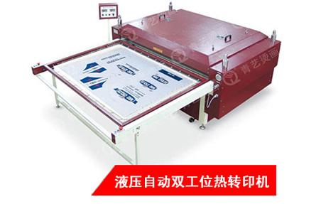 液压自动双工位热转印机(半自动型)
