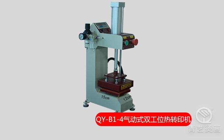 QY-B2-1 气动直压式烫画(唛)机