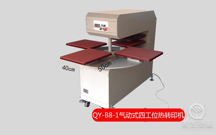 QY-B8-1 气动式四工位热转印机