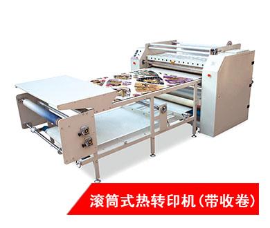 滚筒式热转印机(带收卷)