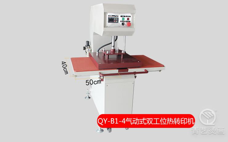 QY-B1-4 气动式双工位热转印机
