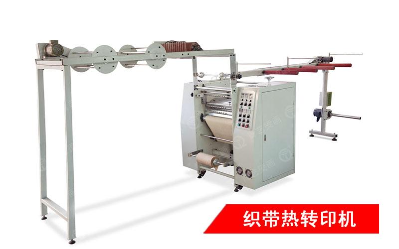 织带热转印机(全自动型)